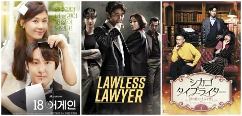 Korean drama - 18 Again, Lawless Lawyer, Chicago Typewriter
